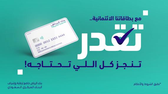 انجز عملياتك مع بطاقات بنك الرياض الائتمانية بنك الرياض