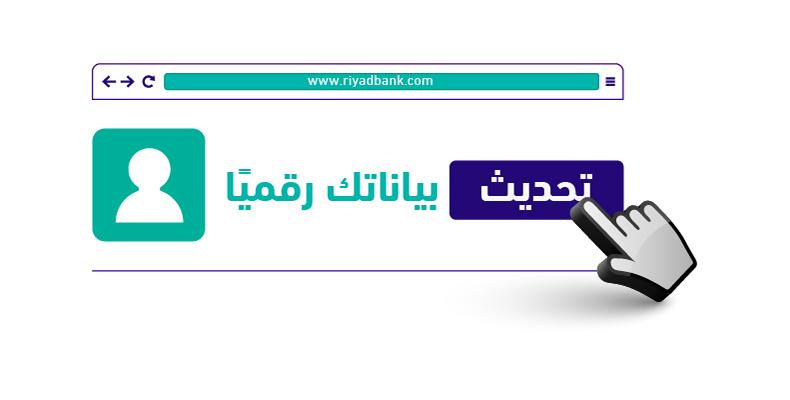 ترجمة البديل حليف الدخول على محفظة بنك الرياض Thibaupsy Fr
